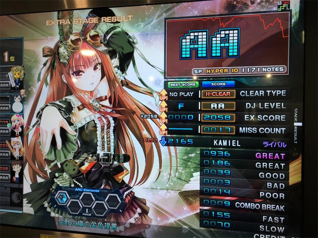 f:id:Saiko_R_F:20181229001229j:image