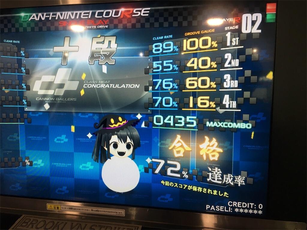 f:id:Saiko_R_F:20181229122031j:image