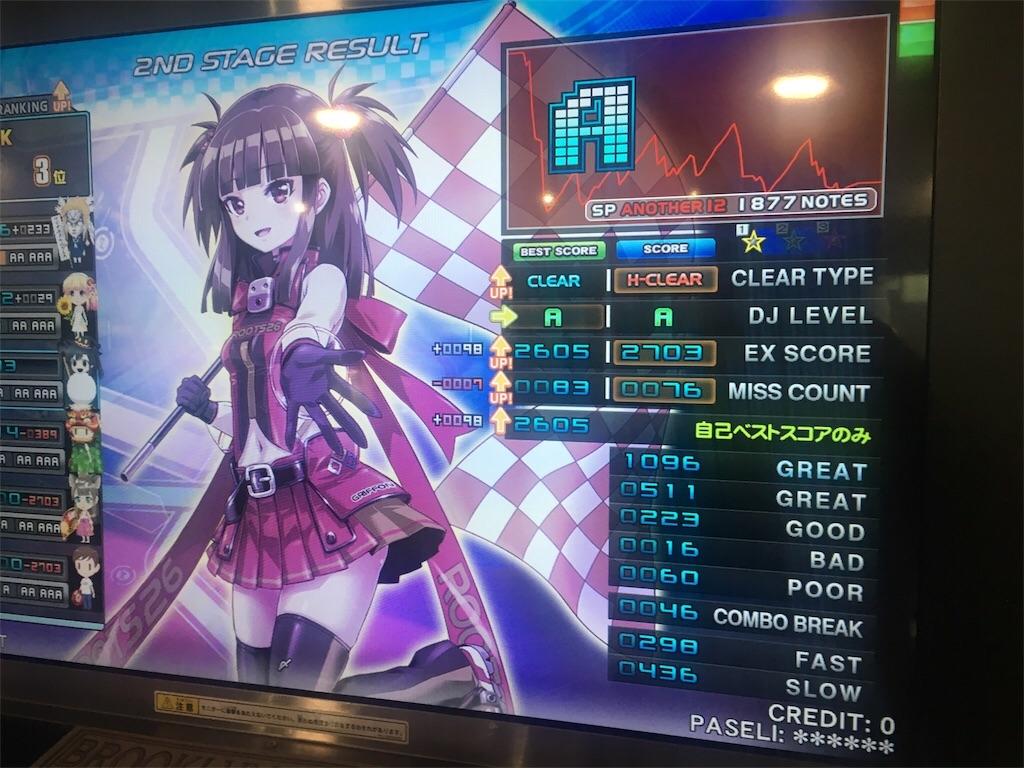 f:id:Saiko_R_F:20181229153451j:image
