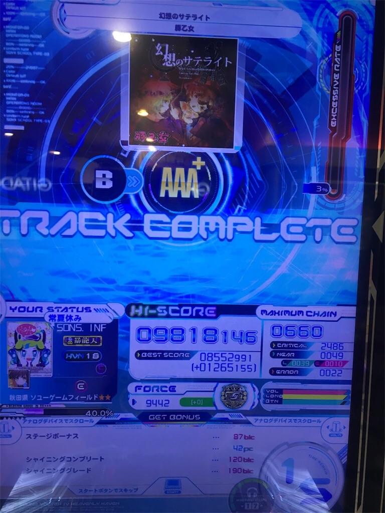 f:id:Saiko_R_F:20181229153459j:image