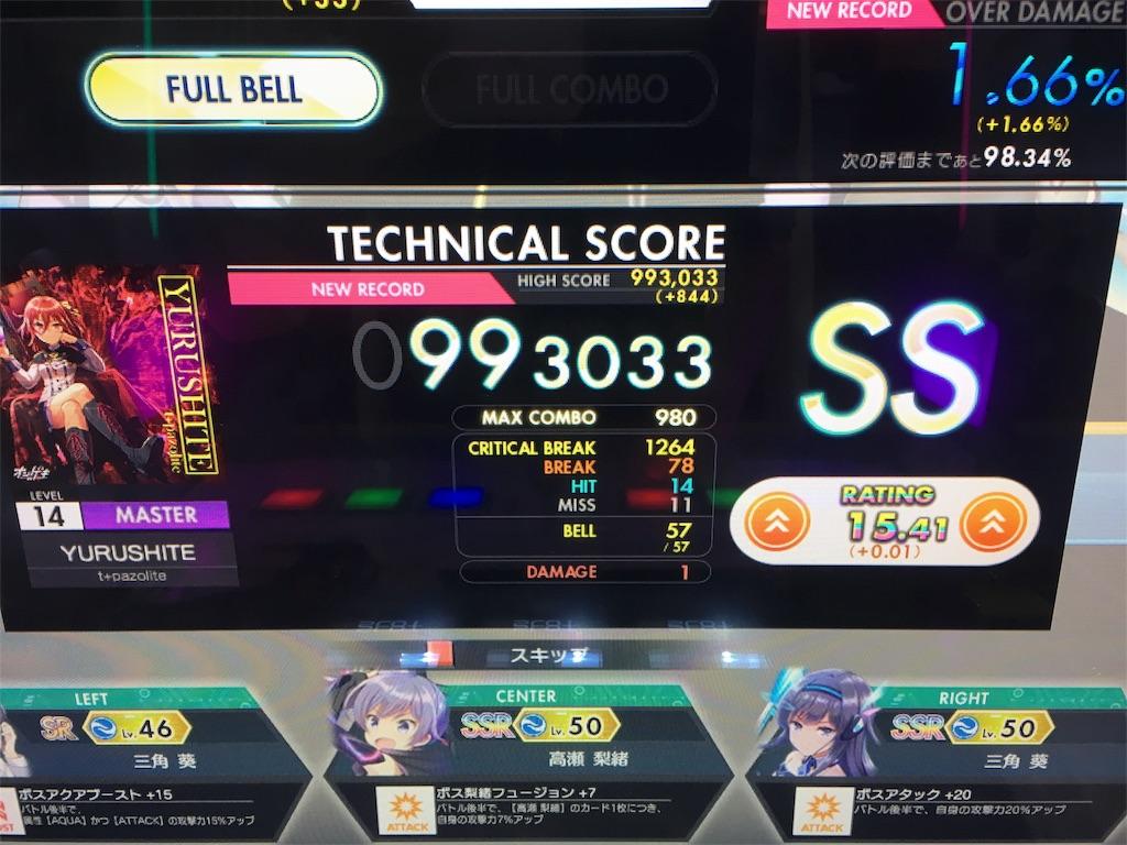 f:id:Saiko_R_F:20181229233040j:image