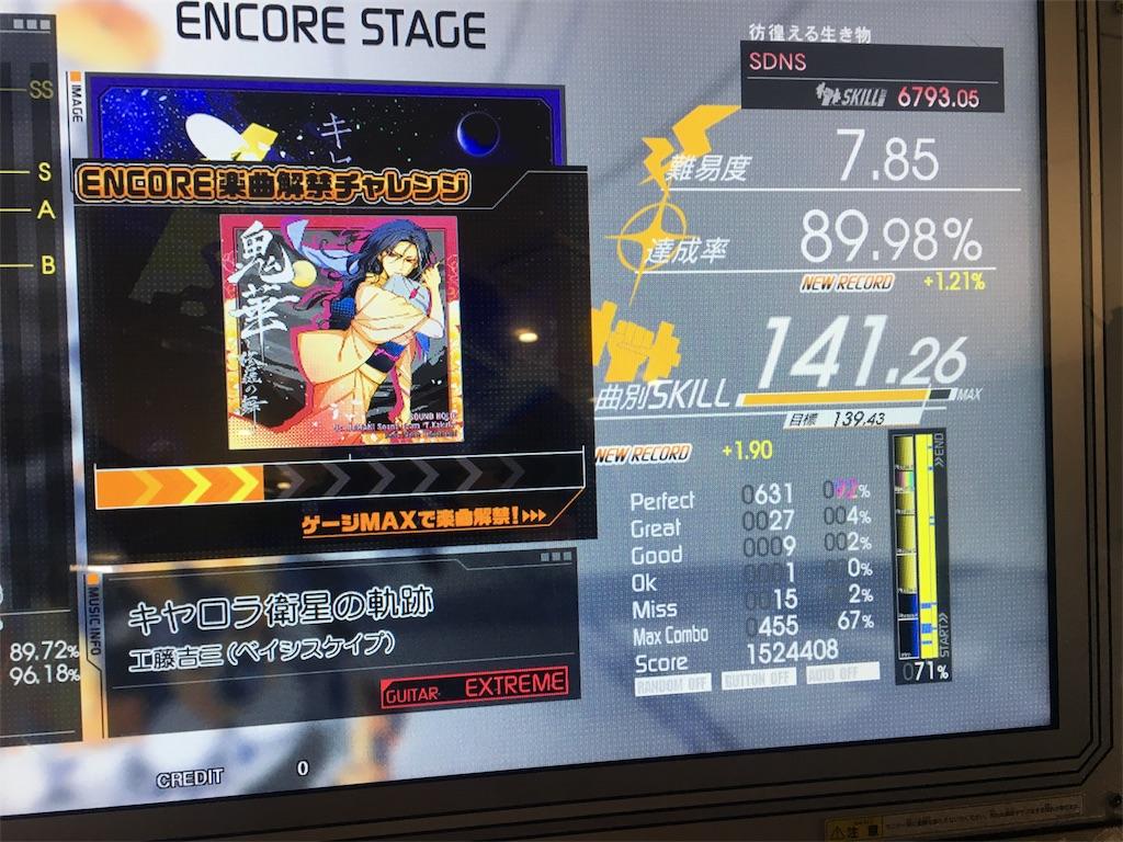 f:id:Saiko_R_F:20181229233056j:image