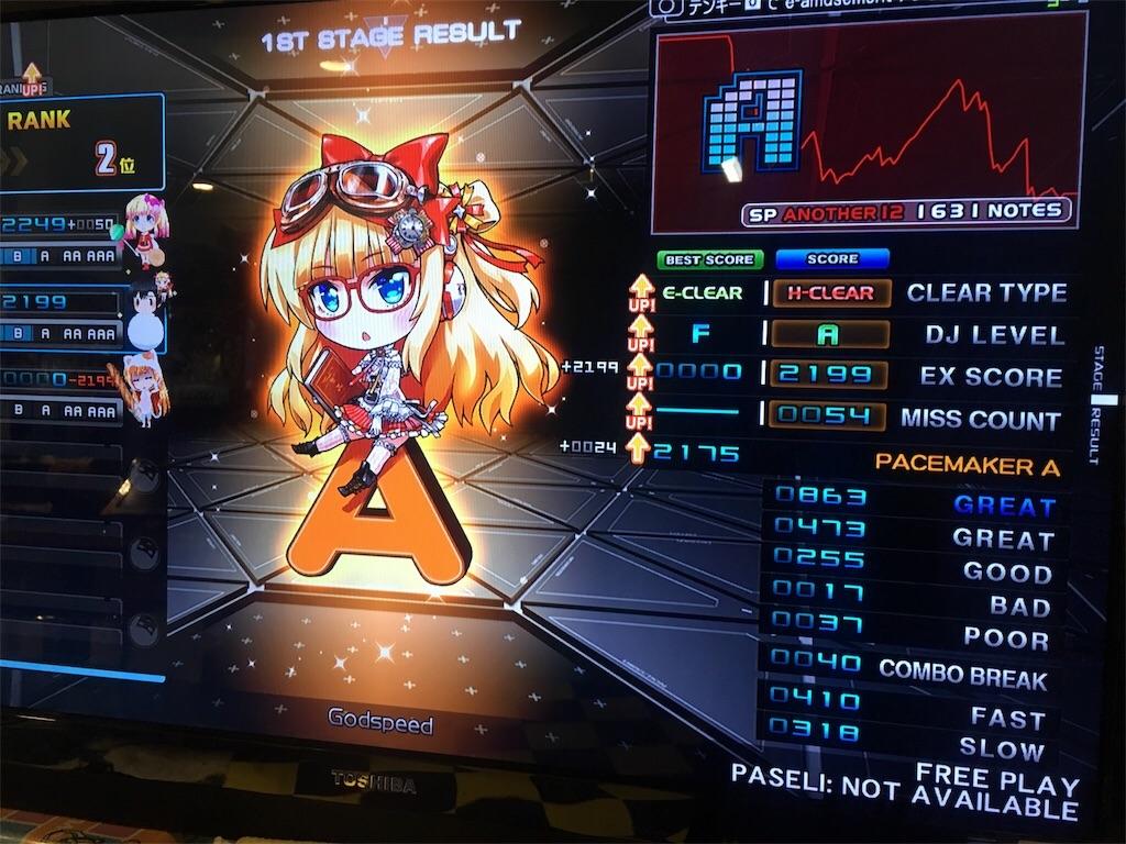 f:id:Saiko_R_F:20181231210855j:image