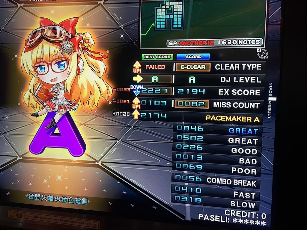 f:id:Saiko_R_F:20181231221430j:image