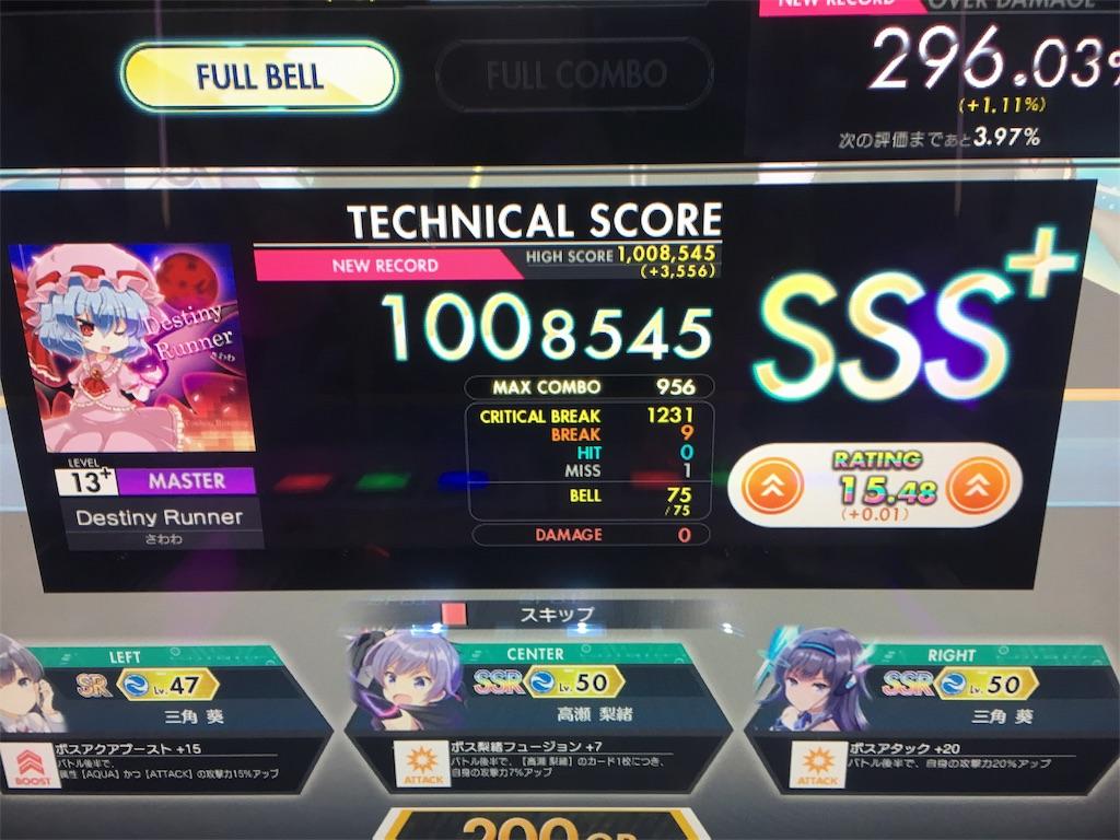 f:id:Saiko_R_F:20181231230727j:image