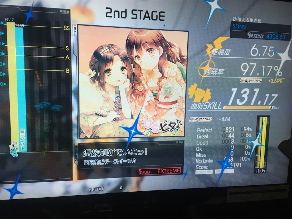 f:id:Saiko_R_F:20190417004019j:image