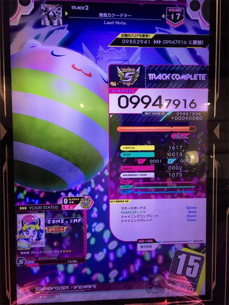 f:id:Saiko_R_F:20190417004654j:image