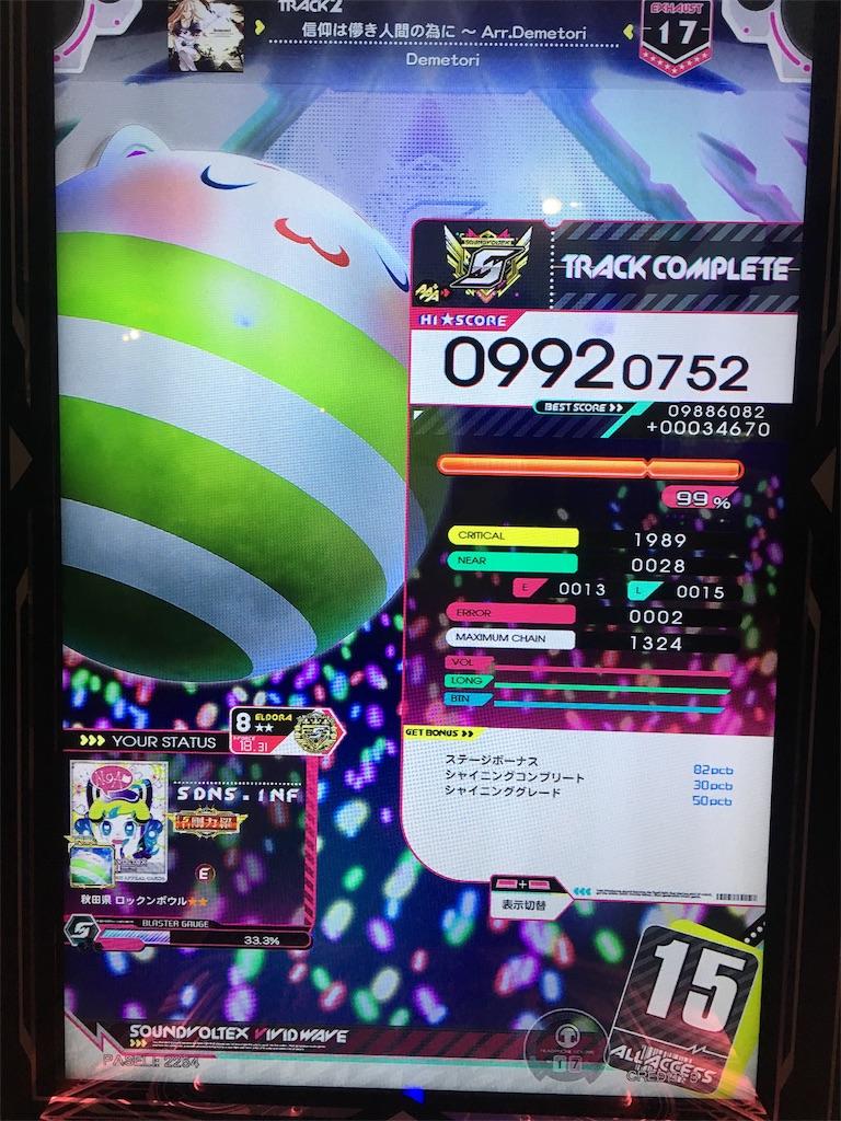 f:id:Saiko_R_F:20190417004808j:image