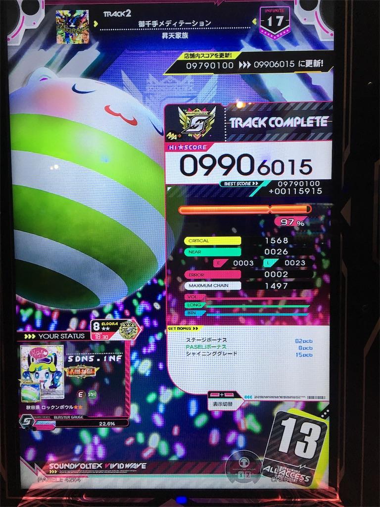 f:id:Saiko_R_F:20190417004821j:image