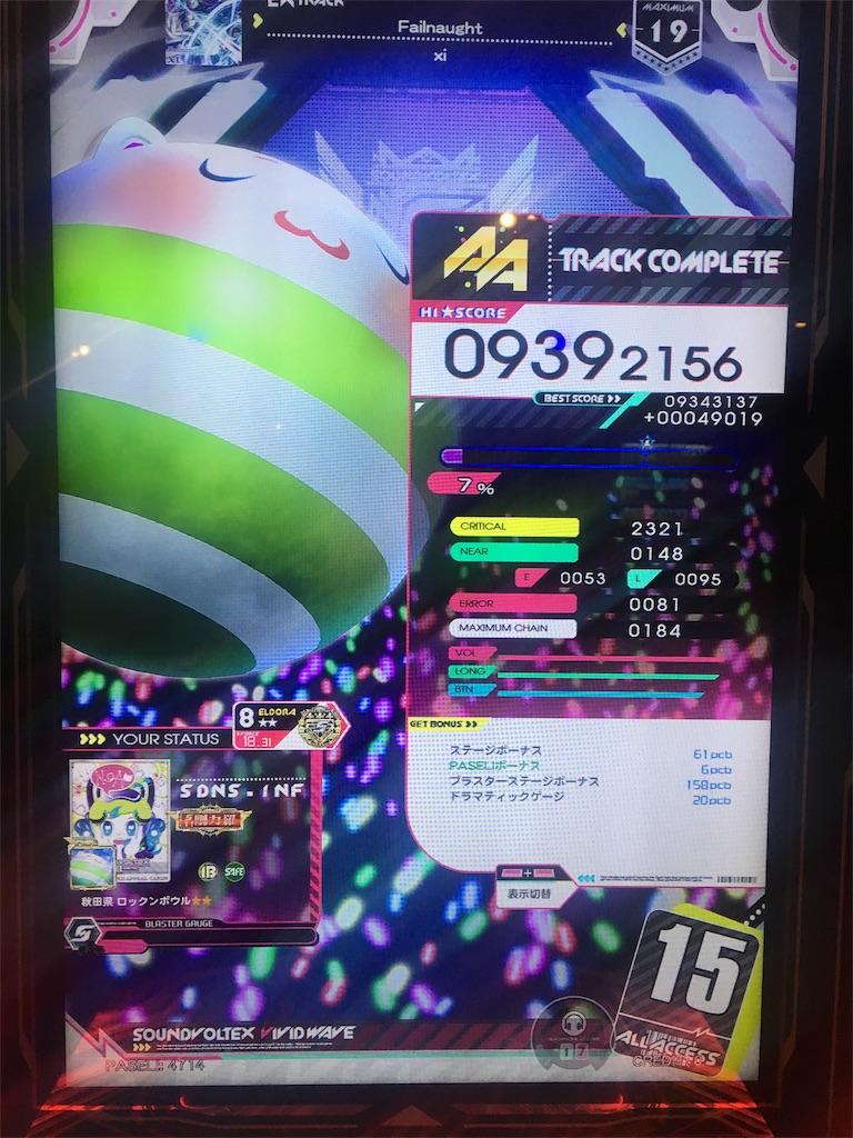 f:id:Saiko_R_F:20190417011203j:image