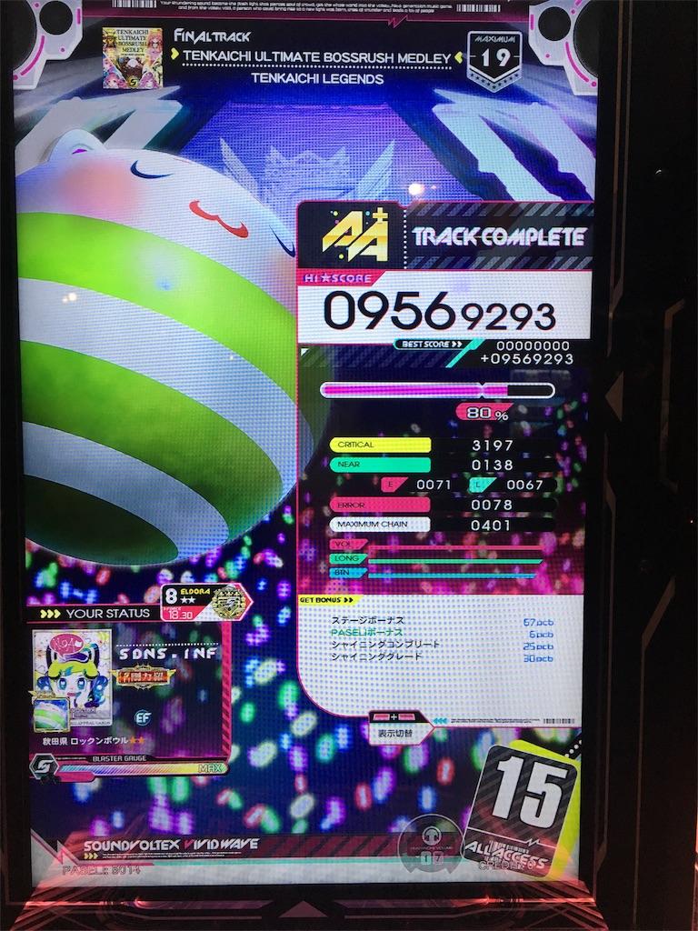f:id:Saiko_R_F:20190417011208j:image