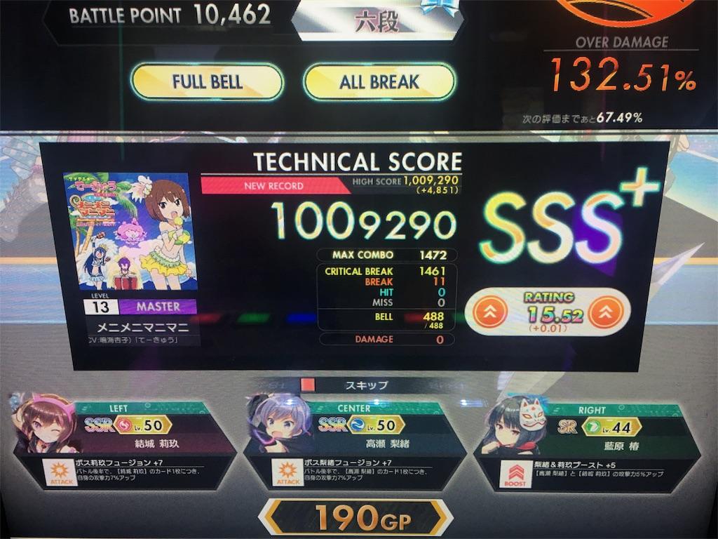 f:id:Saiko_R_F:20190501042519j:image