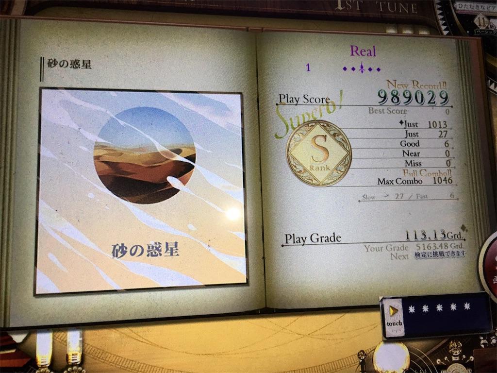 f:id:Saiko_R_F:20190502023858j:image