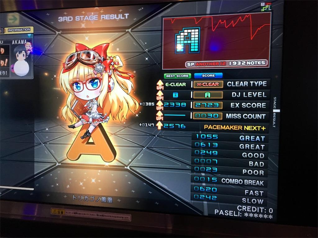 f:id:Saiko_R_F:20190502030029j:image