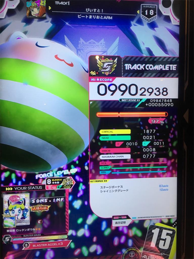 f:id:Saiko_R_F:20190531165649j:image