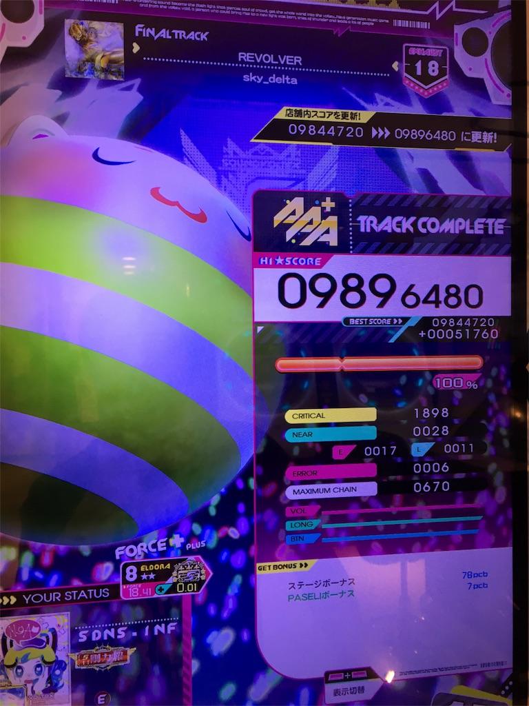 f:id:Saiko_R_F:20190531165654j:image