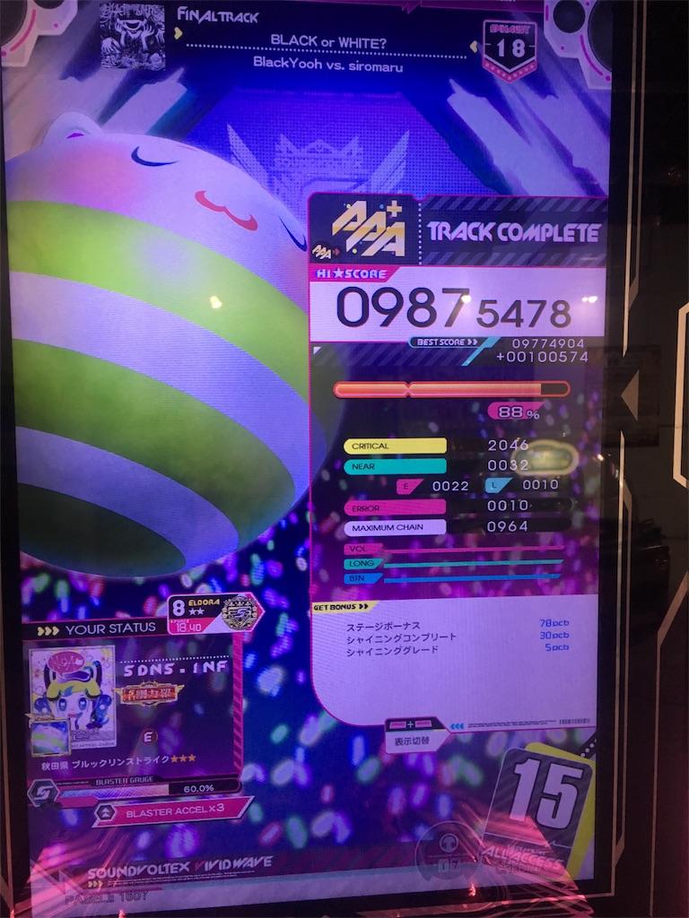 f:id:Saiko_R_F:20190531165710j:image