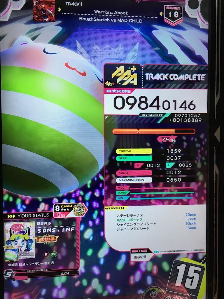 f:id:Saiko_R_F:20190531165713j:image
