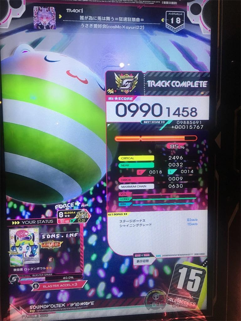 f:id:Saiko_R_F:20190531165747j:image