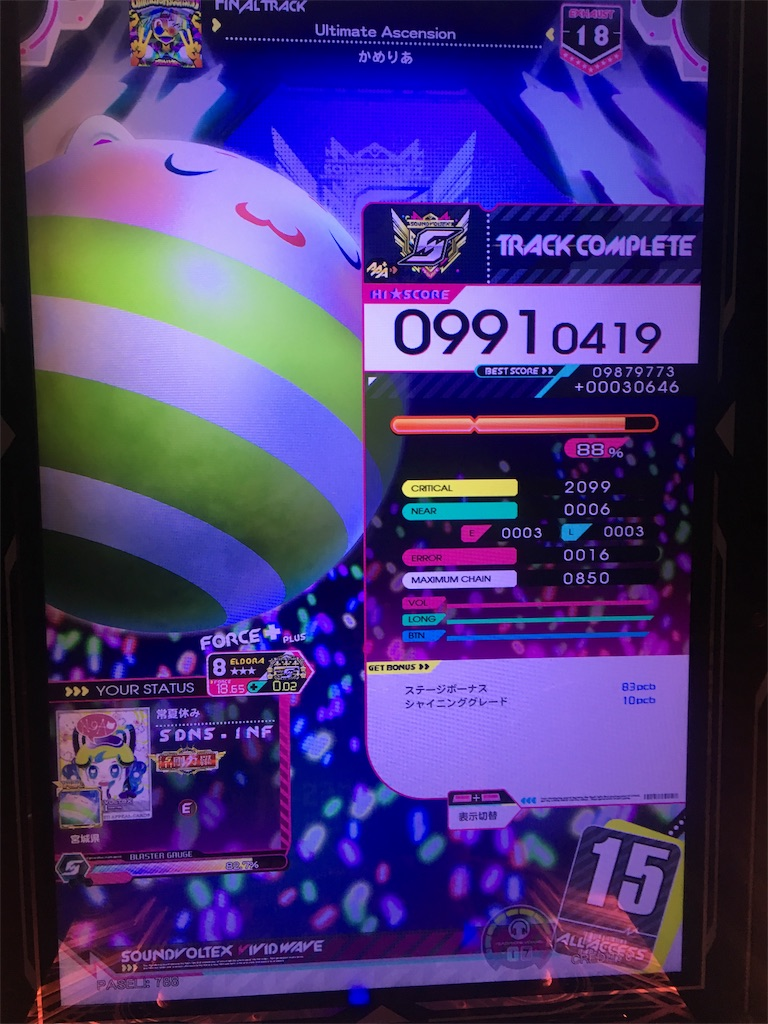 f:id:Saiko_R_F:20190531165817j:image
