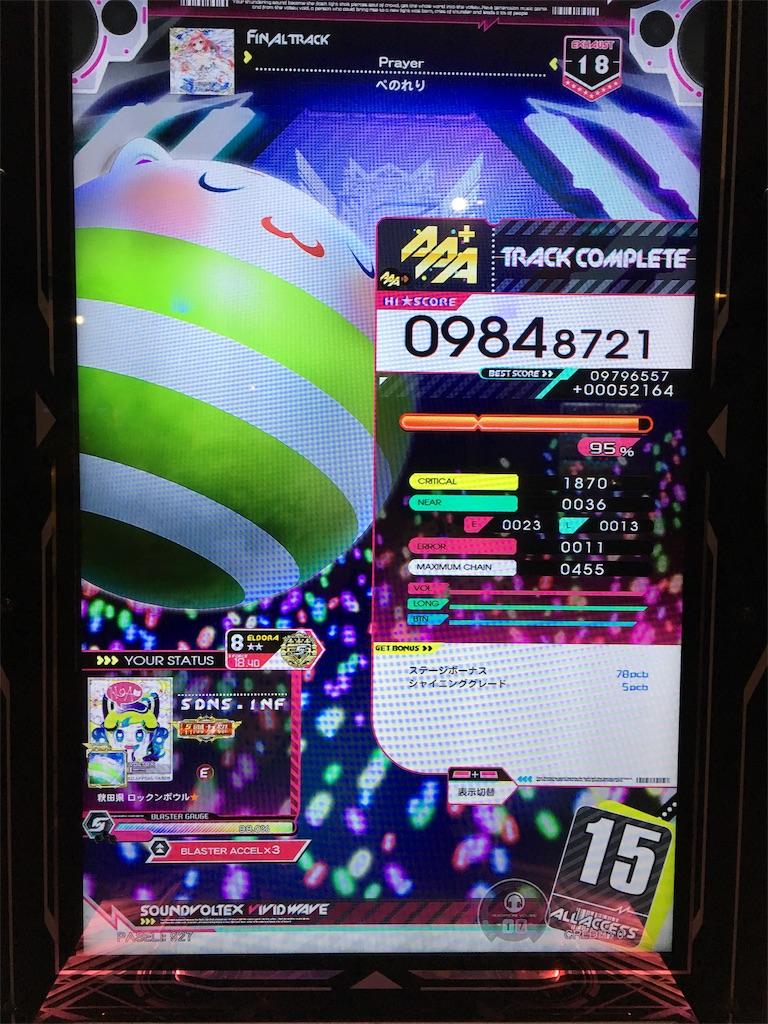 f:id:Saiko_R_F:20190531165821j:image