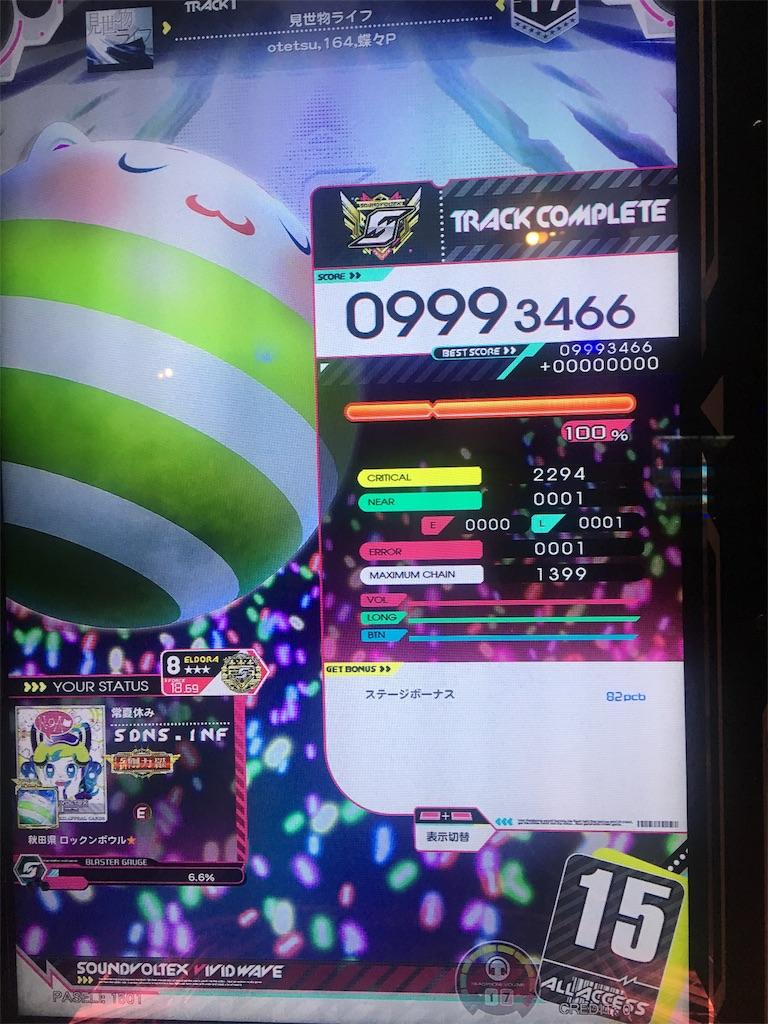 f:id:Saiko_R_F:20190618142838j:image