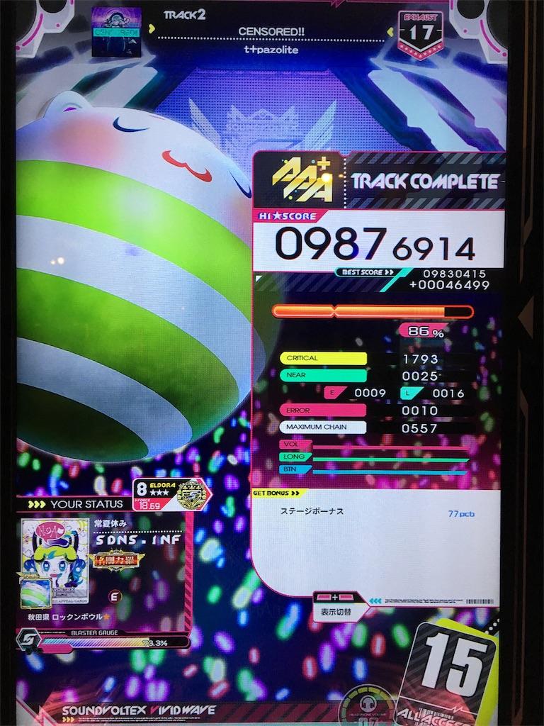 f:id:Saiko_R_F:20190618142855j:image