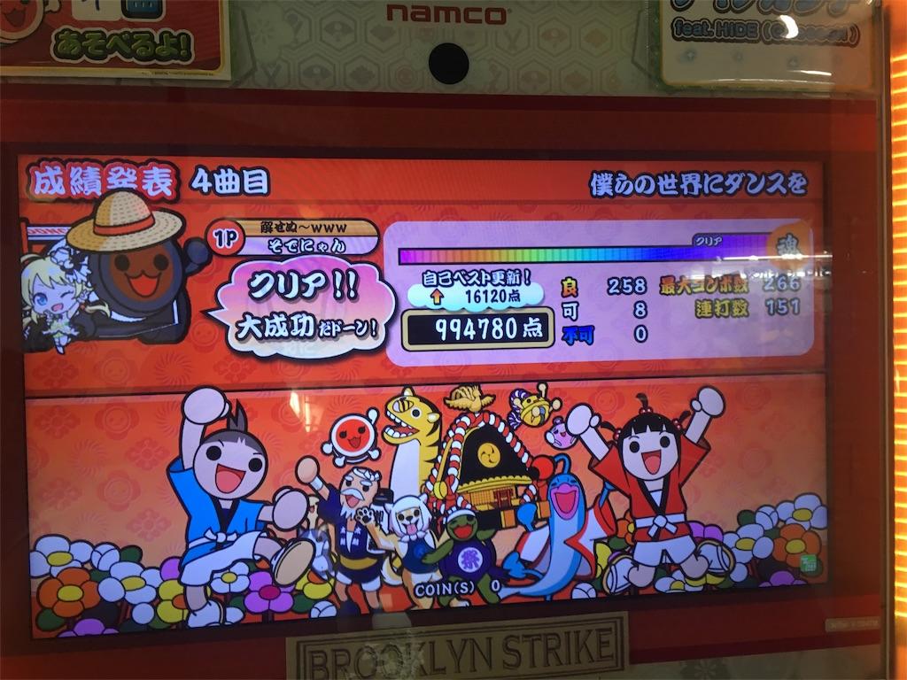 f:id:Saiko_R_F:20190730024107j:image