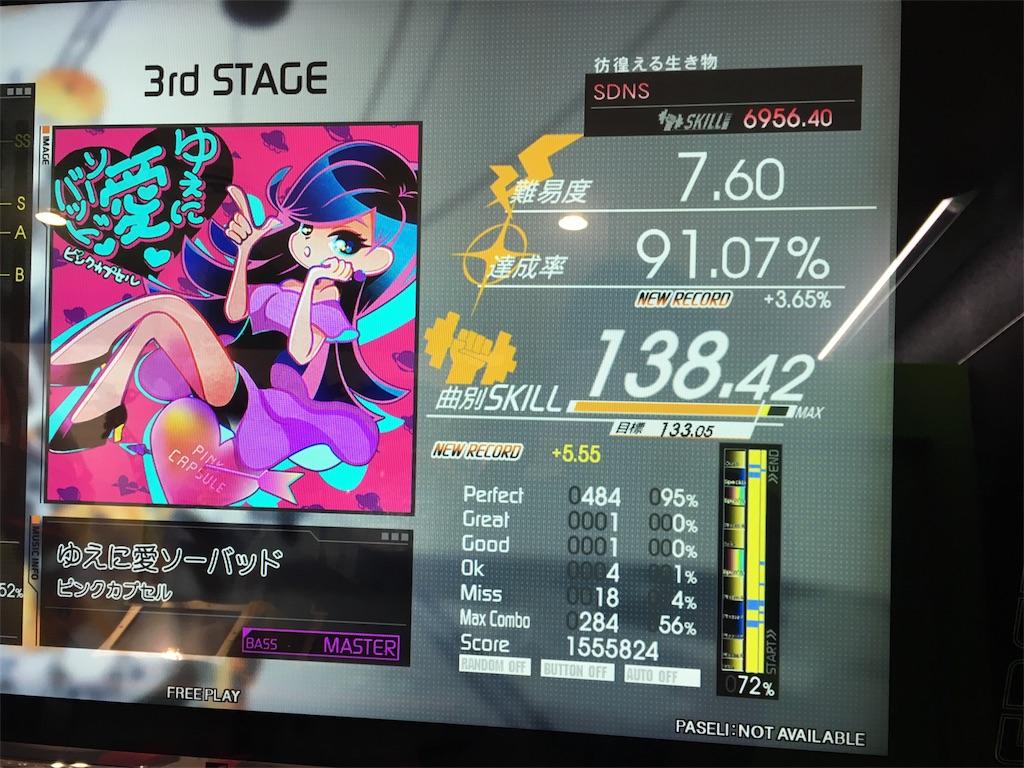 f:id:Saiko_R_F:20190730031450j:image