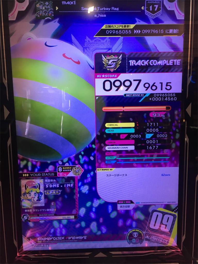 f:id:Saiko_R_F:20190824160416j:image