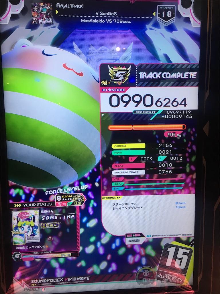 f:id:Saiko_R_F:20190824160433j:image