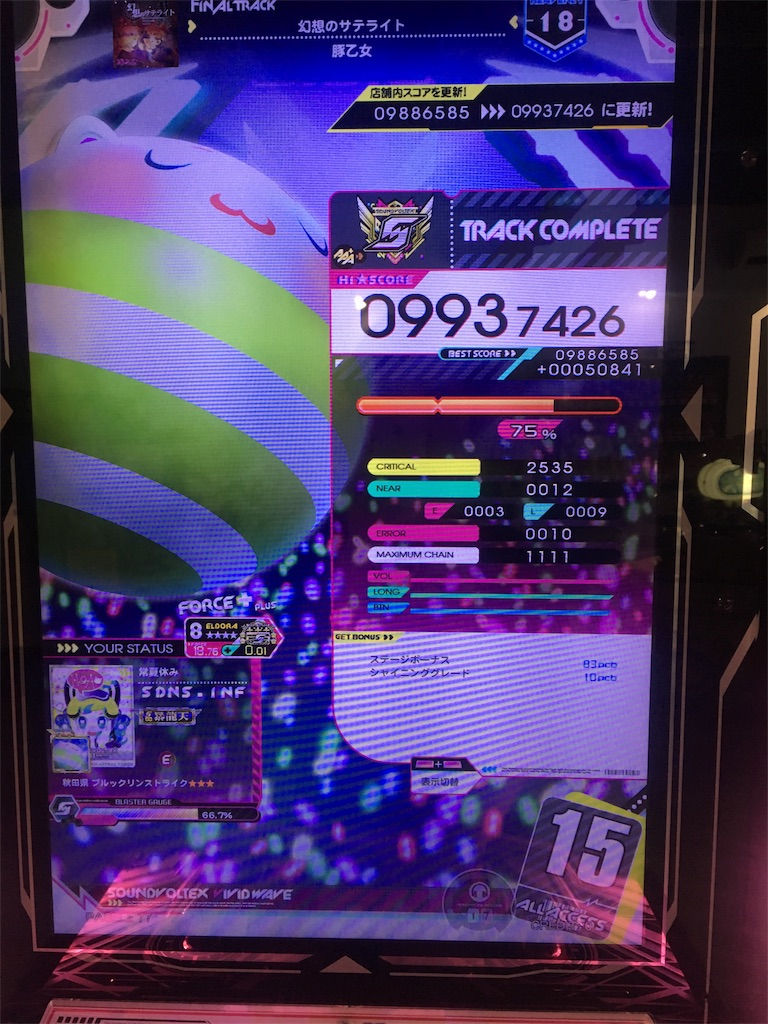 f:id:Saiko_R_F:20190824160454j:image