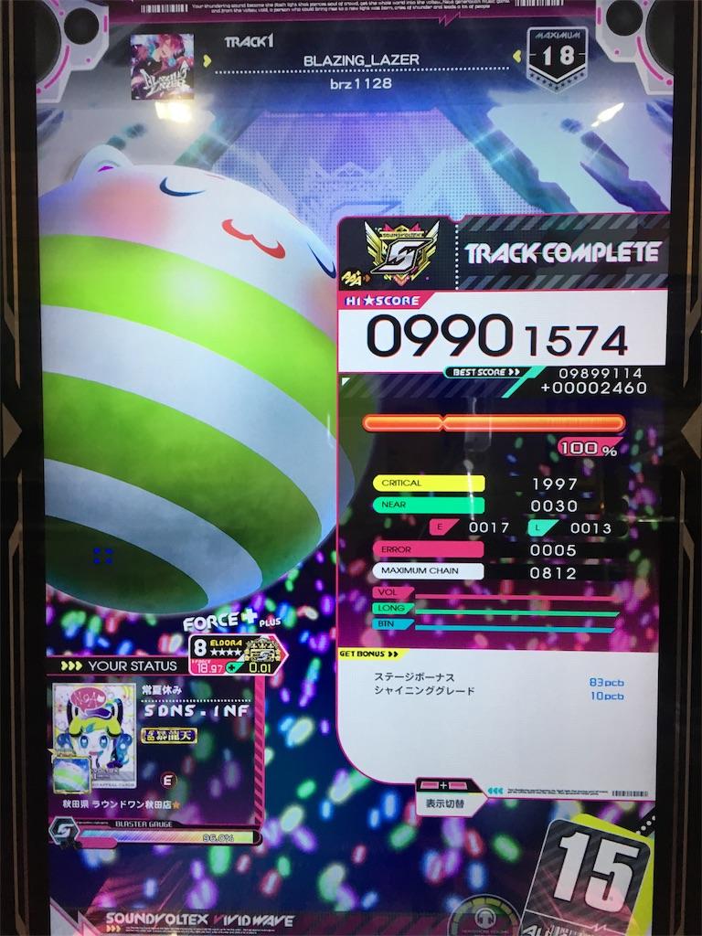 f:id:Saiko_R_F:20191016033930j:image