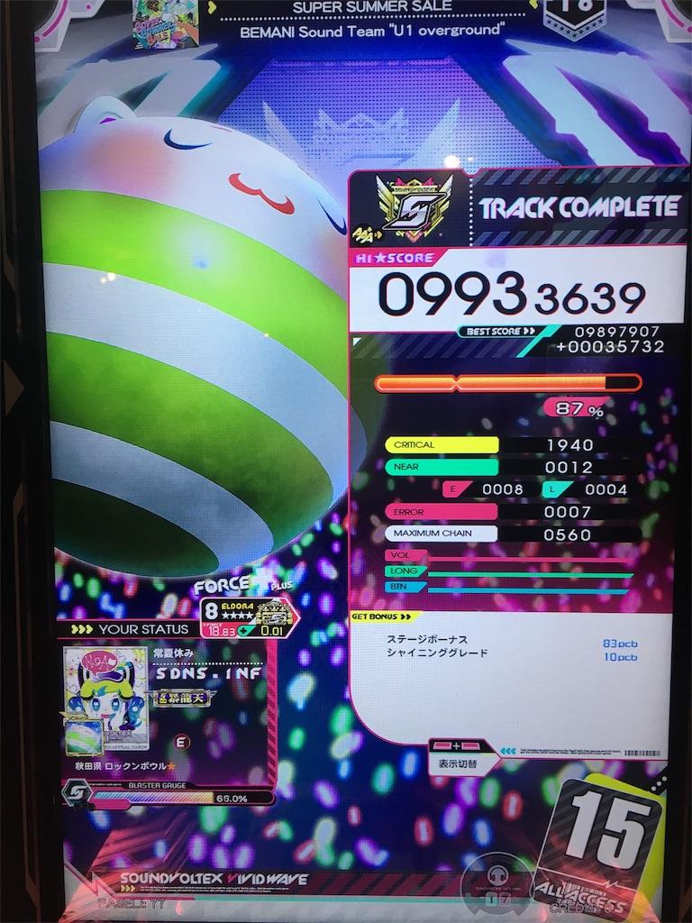 f:id:Saiko_R_F:20191016033934j:image