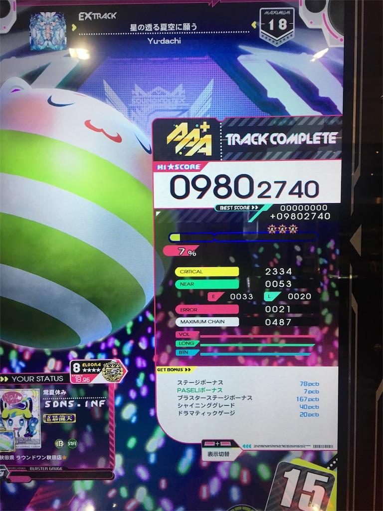 f:id:Saiko_R_F:20191016033951j:image