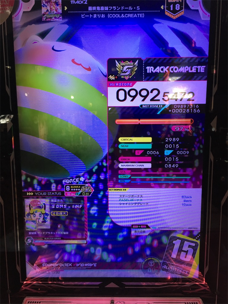 f:id:Saiko_R_F:20191016033955j:image
