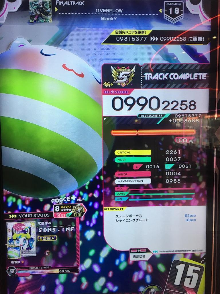 f:id:Saiko_R_F:20191016034004j:image