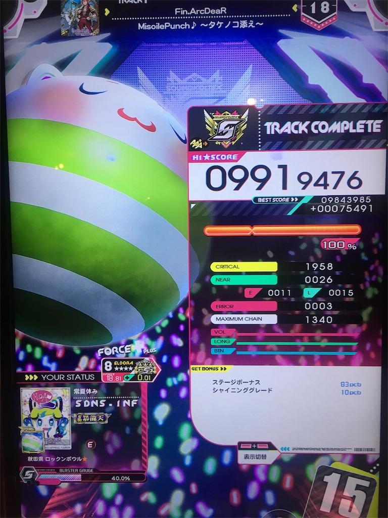 f:id:Saiko_R_F:20191016034008j:image