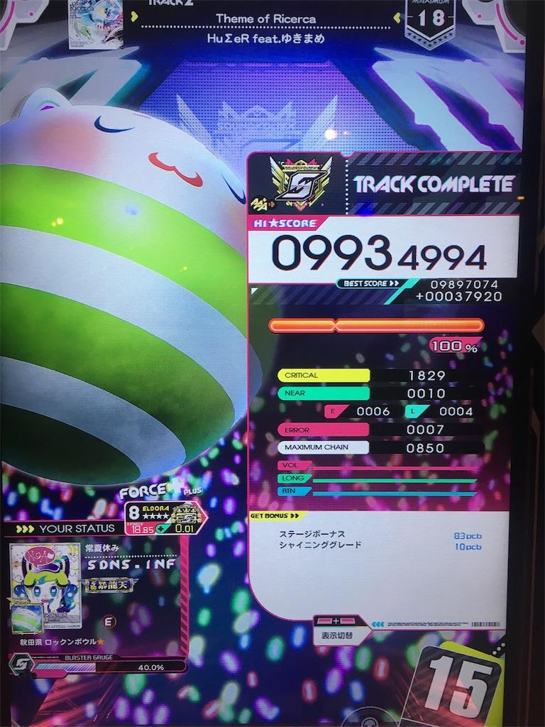 f:id:Saiko_R_F:20191016034016j:image