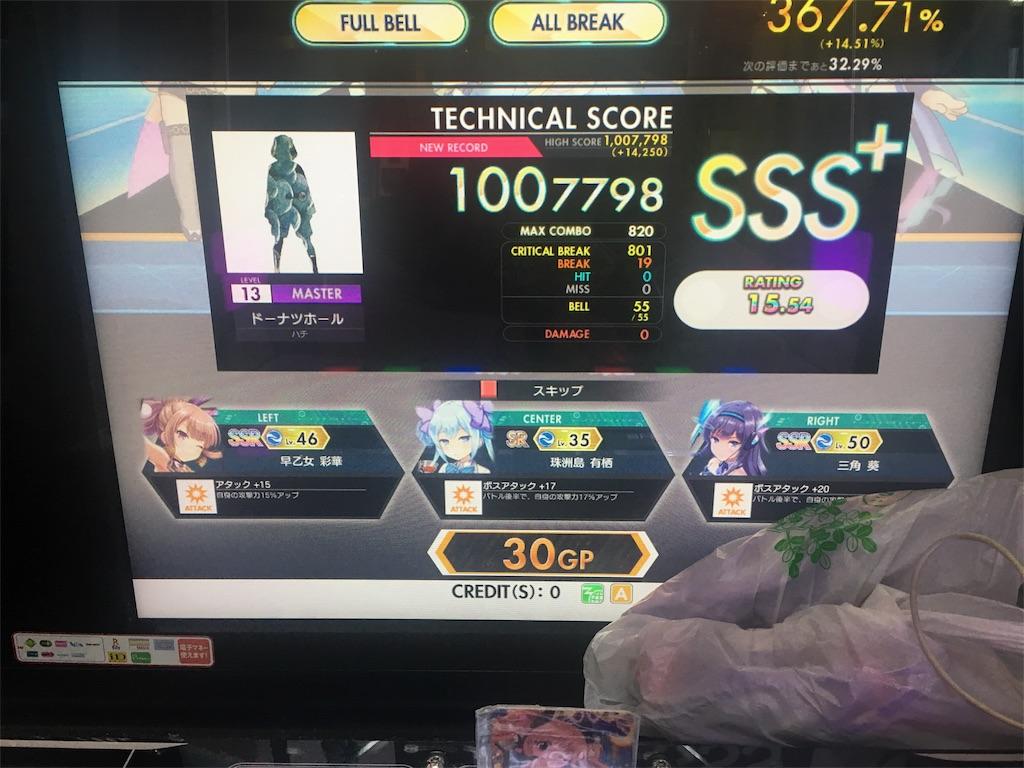 f:id:Saiko_R_F:20191203103156j:image