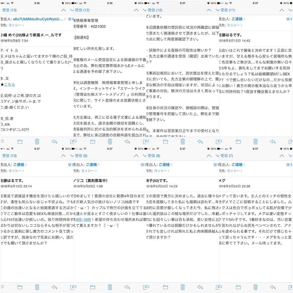 f:id:Saitama-2000:20160806060256j:image