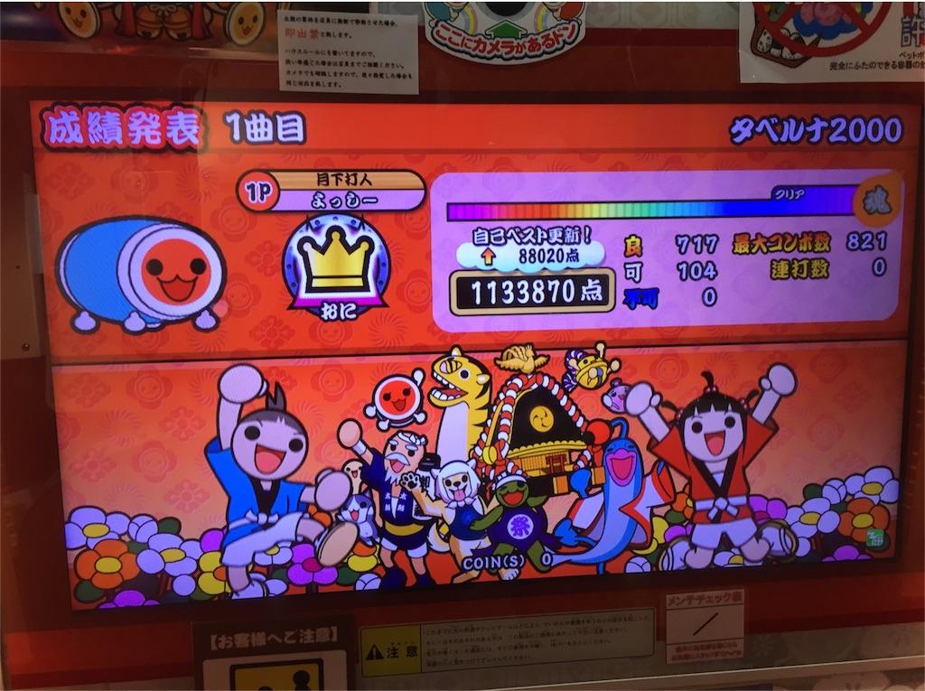 f:id:Saitama-2000:20170217233149j:image