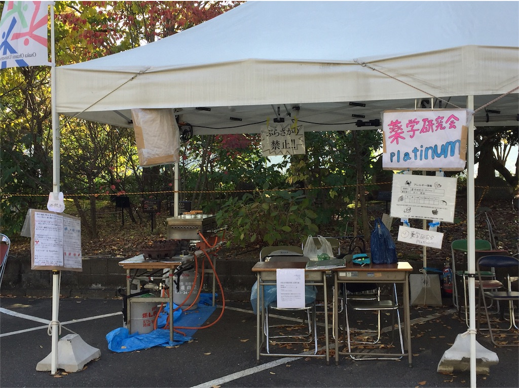 f:id:Saitama-2000:20171118171616j:image