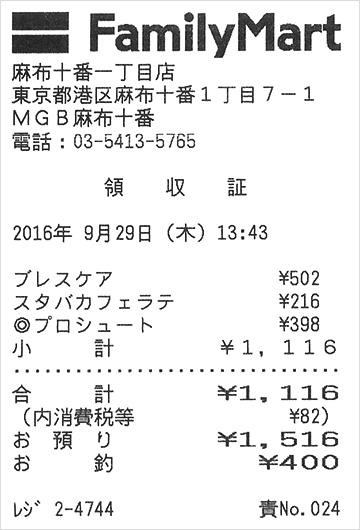 f:id:Saitoh:20170402214730j:plain