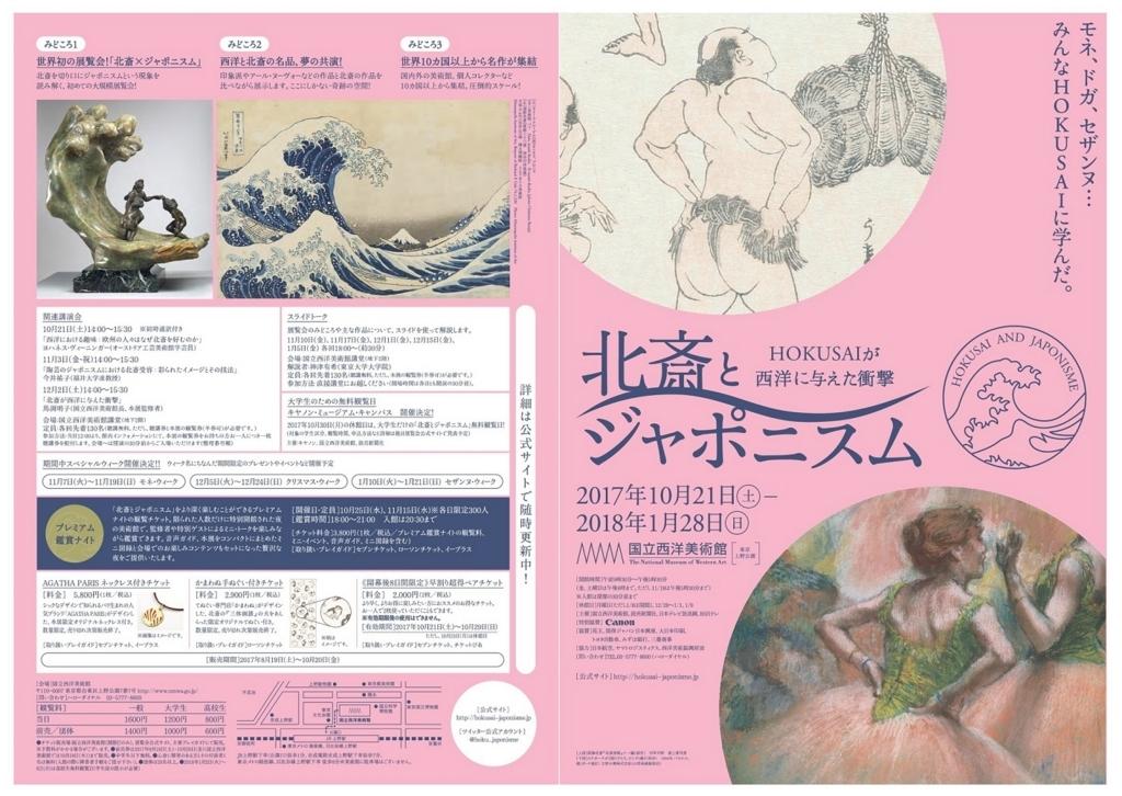 f:id:Sakananokimochi:20180127223808j:plain