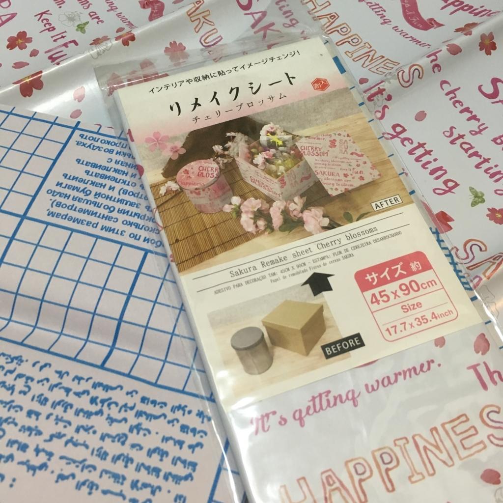 f:id:Sakananokimochi:20180306094843j:plain