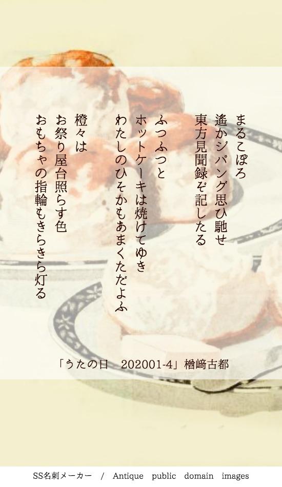 f:id:Sakananokimochi:20200125063941j:plain