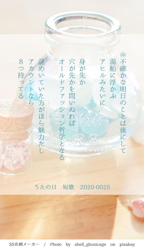 f:id:Sakananokimochi:20200418094315j:plain