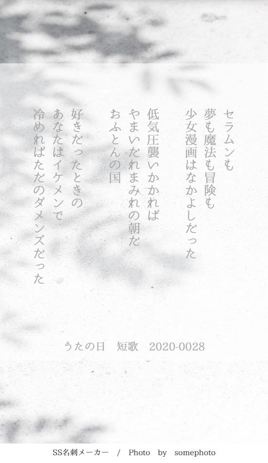 f:id:Sakananokimochi:20200418103106j:plain