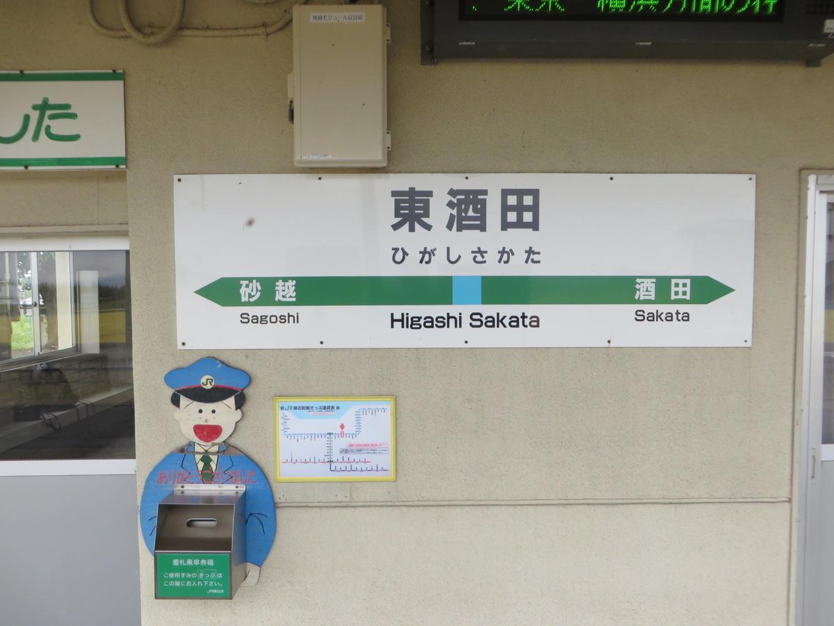 f:id:Sakasegawa3019:20191018062134j:plain